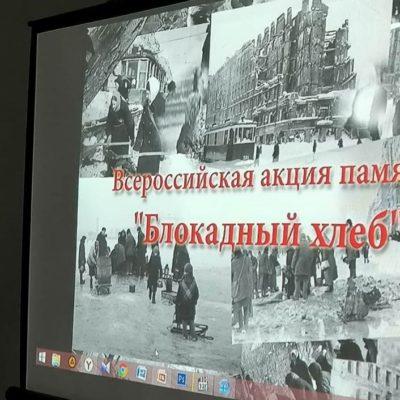 Всероссийская акция памяти #блокадныйхлеб