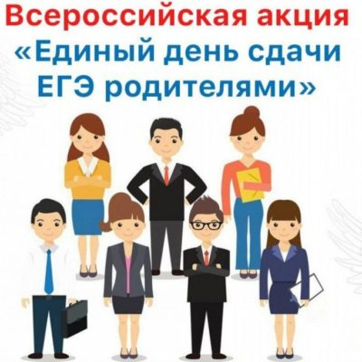 Всероссийская акция «Единый день сдачи ЕГЭ родителями» в Циолковском