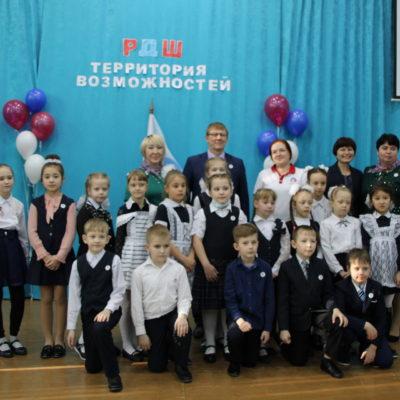 Посвящение в ряды Российского движения школьников
