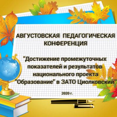 Уважаемые коллеги и родители! Приглашаем принять участие  в августовской педагогической конференции