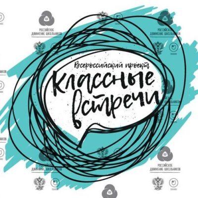 Впервые в Циолковском»Классные встречи» РДШ