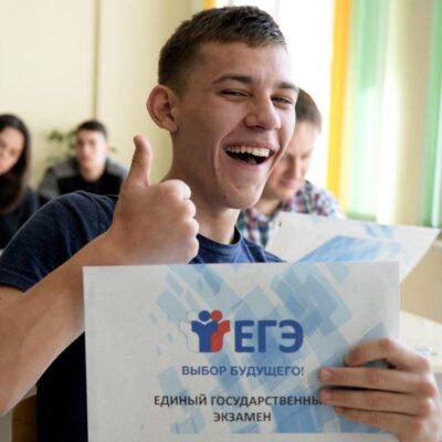 Поздравляем с успешной сдачей ЕГЭ по русскому языку