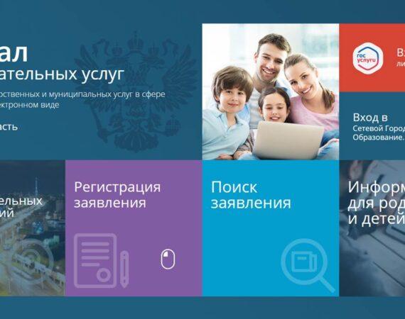 В Амурской области появится новая образовательная платформа для учеников и педагогов